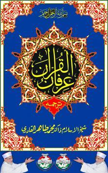 Irfan-ul-quran course minhaj-ul-quran.