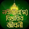 হযরত মুহাম্মাদ (স) এর পূর্ণাঙ্গ ও বিস্তারিত জীবনী 图标