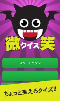 微笑える謎解きクイズ poster