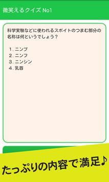 微笑える謎解きクイズ apk screenshot
