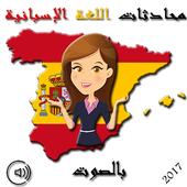 محادثات اللغة الإسبانية بالصوت icon