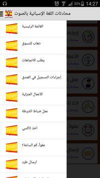 محادثات اللغة الإسبانية بالصوت screenshot 9
