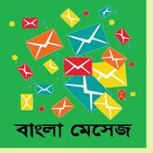 Bangla SMS 2018 বাংলা এসএমএস ২০১৮ icon