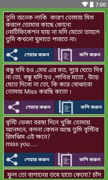 Bangla SMS 2019 বাংলা এসএমএস ২০১৯ screenshot 3