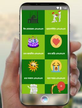 Bangla SMS 2018 বাংলা এসএমএস ২০১৮ poster