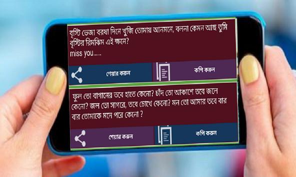 Bangla SMS 2019 বাংলা এসএমএস ২০১৯ screenshot 1
