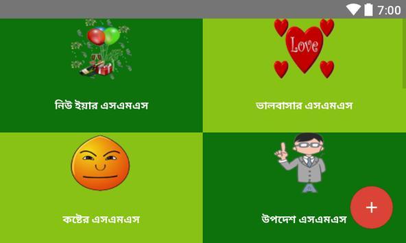 Bangla SMS 2018 বাংলা এসএমএস ২০১৮ apk screenshot