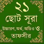 Small Surah-ছোট সূরাহ icon