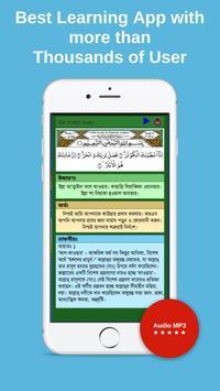 Small Surah-ছোট সূরাহ screenshot 1