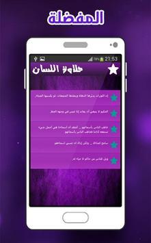 حلاوة اللسان screenshot 3