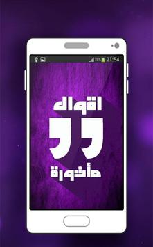 حلاوة اللسان poster
