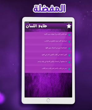 حلاوة اللسان screenshot 10