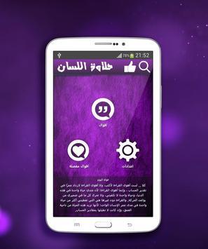 حلاوة اللسان screenshot 13