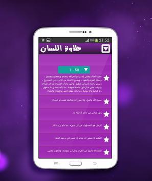 حلاوة اللسان screenshot 14