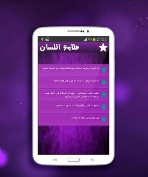 حلاوة اللسان screenshot 15
