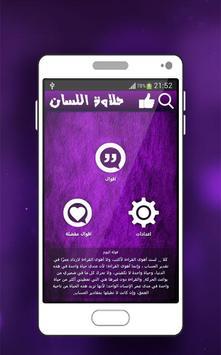 حلاوة اللسان screenshot 1