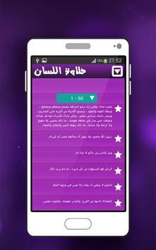 حلاوة اللسان screenshot 2