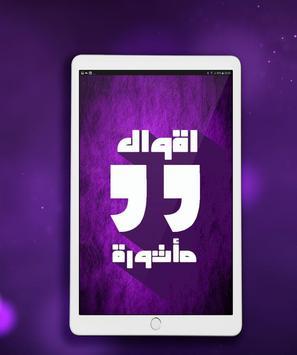 حلاوة اللسان screenshot 7