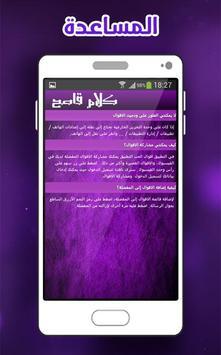 حلاوة اللسان screenshot 5