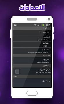 حلاوة اللسان screenshot 6