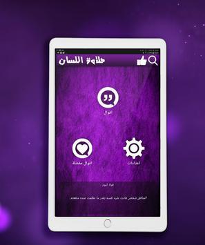 حلاوة اللسان screenshot 8