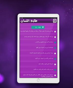 حلاوة اللسان screenshot 9
