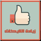 زيادة اللايكات Prank icon