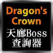 Dragon's Crown Boss Finder icon