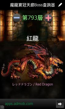 Dragon's Crown Boss Finder poster