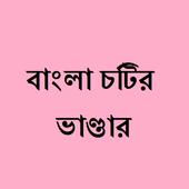 বাংলা চটির ভাণ্ডার icon