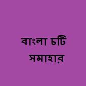বাংলা চটি সমাহার icon