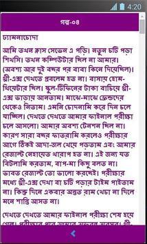 বাংলা চটি সমাহার apk screenshot