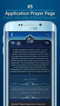 Dua Iftetah screenshot 4