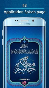 Al-Ziyarah al-Jami'a al-Kabira screenshot 2