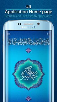 Al-Ziyarah al-Jami'a al-Kabira screenshot 3