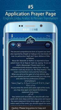 Al-Ziyarah al-Jami'a al-Kabira screenshot 4