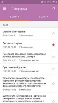 Гастросессия apk screenshot