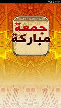 جمعة مباركة بالصور وخلفيات poster