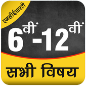 Class 6th to 12th [ Hindi Medium ] Books for NCERT icon