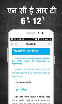 Class 6th to 12th [ Hindi Medium ] Books for NCERT screenshot 5