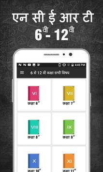 Class 6th to 12th [ Hindi Medium ] Books for NCERT screenshot 1