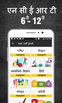Class 6th to 12th [ Hindi Medium ] Books for NCERT screenshot 2