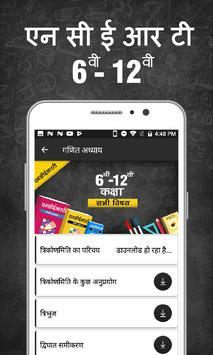 Class 6th to 12th [ Hindi Medium ] Books for NCERT screenshot 3