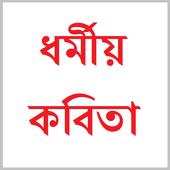 ধর্মীয় কবিতাসমগ্র icon