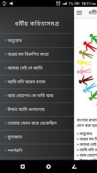 ধর্মীয় কবিতাসমগ্র screenshot 2