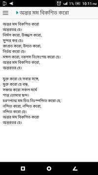 ধর্মীয় কবিতাসমগ্র screenshot 4