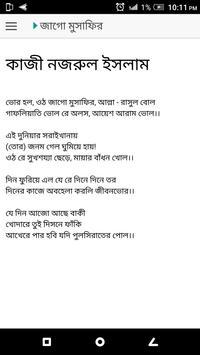 ধর্মীয় কবিতাসমগ্র screenshot 5