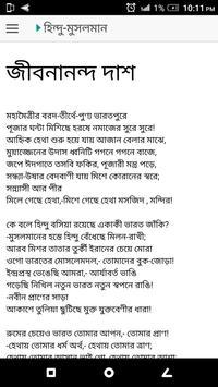ধর্মীয় কবিতাসমগ্র screenshot 7