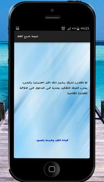 قراءة خطوط الكف بالكاميرا apk screenshot