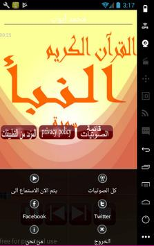 سورة النبأ apk screenshot